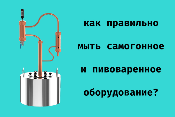 Как правильно мыть самогонное и пивоваренное оборудование