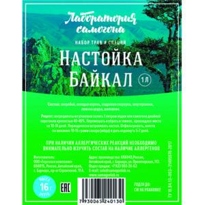 Байкал этикет