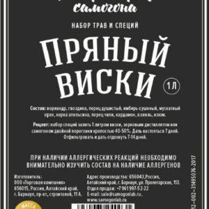Пряный виски