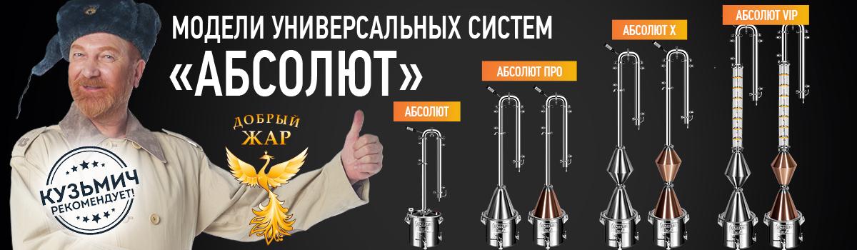 Универсальные самогонные аппараты