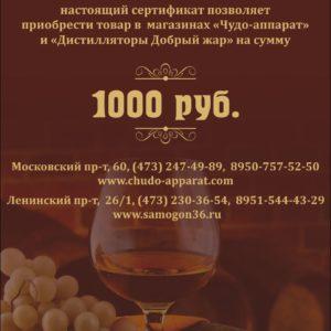 Сертификат - Чудо-аппарат - Утв-1000